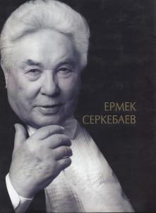 Serkebayev