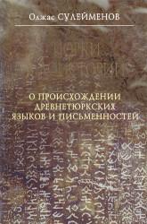 Suleimenov