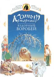 Vorobey