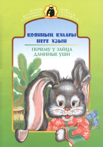 Why_rabbit