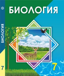 Biologiya_7kl_рус