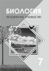 Biologiya_7kl_рус_met_ruk