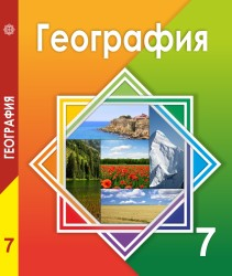 Geografiya_7kl_РШ