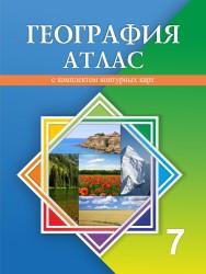 Geografiya_7kl_atlas_РШ