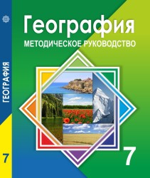 Geografiya_7kl_met_ruk