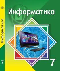 IInformatika_7kl_rus