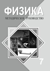 Phizika_7kl_met_ruk_criv