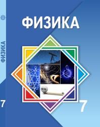 Phizika_7kl_rus