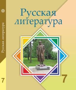 Russkaya_literatura_7kl_02_criv