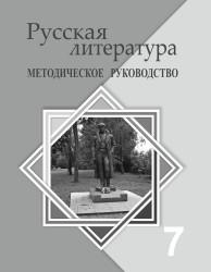 Russkaya_literatura_7kl_met_ruk