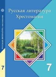 Russkaya_literatura_7kl_xrestomatia_criv