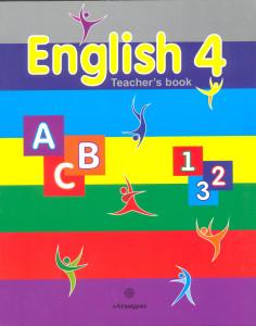 English 4 Teachers book kaz