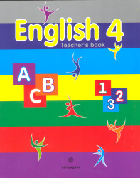 English 4 Teachers book rus