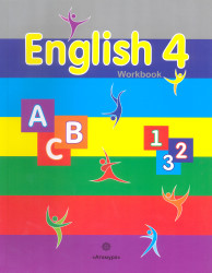 English 4 Workbook rus