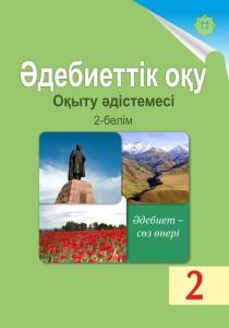Adebiettik_oku_2kl_criv_2_bolim