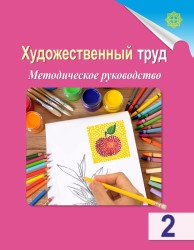 Hudozhestvennyi_trud_2kl_met_ruk_new
