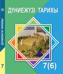 Дуниежузи_тарихы_7кл_КШ