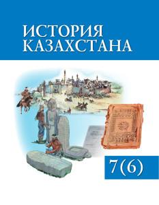 Ист_каз_6кл_учебник