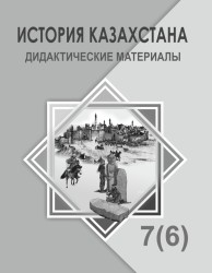 Istoria_kaz_7kl_did_material_criv