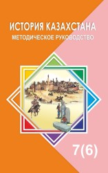 Istoria_kaz_7kl_met_ruk