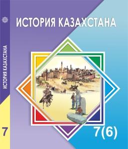 Istoria_kaz_7kl_new_criv