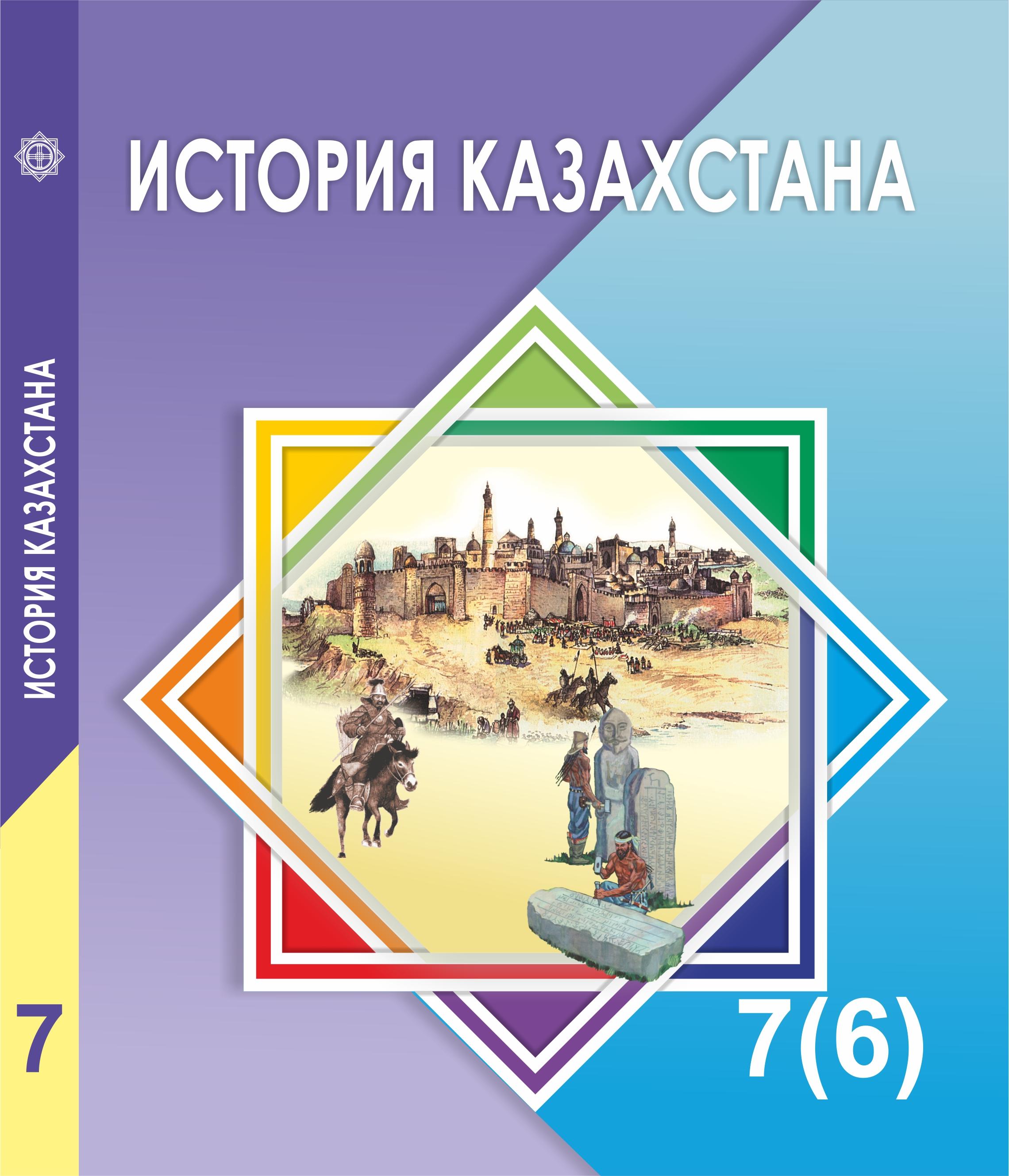 История казахстана 6 класс учебник facebookchat.