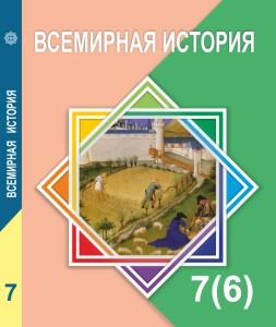 Всемирная История_7кл_рус