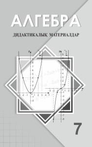 algebra_7kl_кш_Did_material_criv