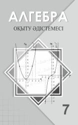 algebra_oku_adis_7kl_кш_criv