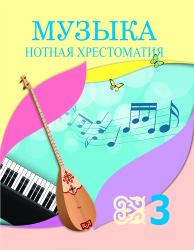 3kl-Muzika_notn_xrestom