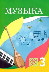3кл-Музыка-КШ