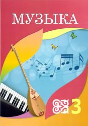 3кл-Музыка-РШ