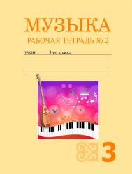 3kl-muzyka_tetrad_-2_rsh