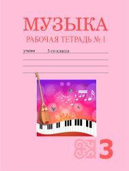 3kl-muzyka_tetrad_1_rsh