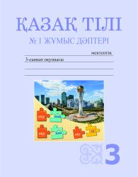 3kl_Kazak_tili_zhumus_daptr_1