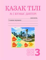 3kl_Kazak_tili_zhumus_daptr_2