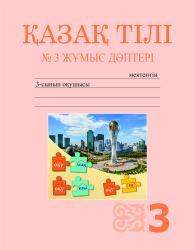 3kl_Kazak_tili_zhumus_daptr_3