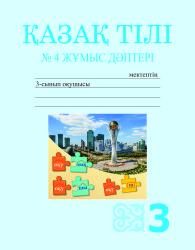 3kl_Kazak_tili_zhumus_daptr_4