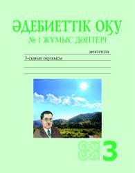 3kl_adeb_oku_zhumys_dapter_1