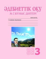 3kl_adeb_oku_zhumys_dapter_2