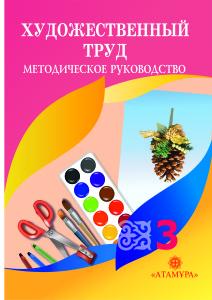 3кл_худ труд_метод