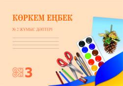 3kl_kork_enbek_zhumys_dapt-2_rsh