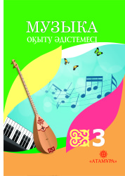 3кл_музыка-метод-кш