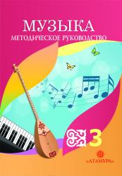 3кл_музыка-метод-рш
