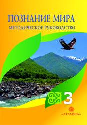 3кл_познание мира-метод