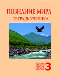 3kl_poznanie_tetr_uchenika