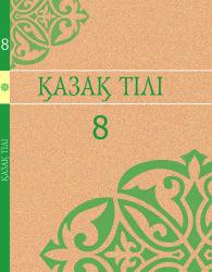 8кл_Қазақ_тілі