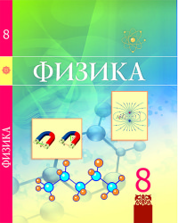 8kl_Fizika_КШ