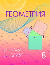 8kl_Geometria_КШ