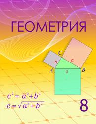 8kl_Geometria_РШ